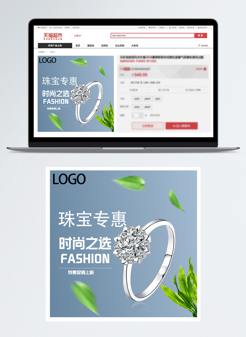 Diamond Ring Promotion Main Chart Template Image Picture Free Download 400366959 Lovepik Com