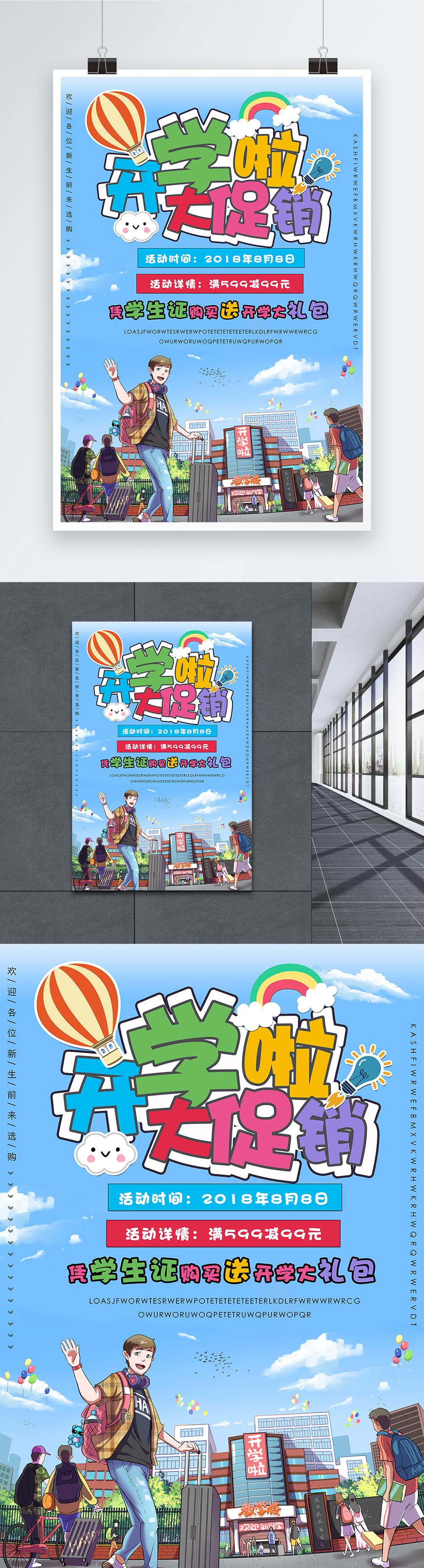 Poster Promosi Sekolah Gambar Unduh Gratis Templat 400373881 Format Gambar Psd Lovepik Com