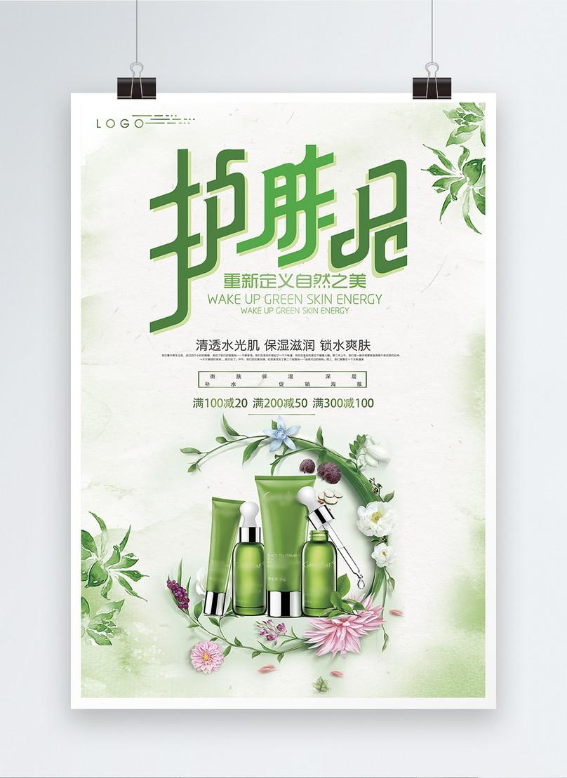 moisturizing and moisturizing cosmetics poster