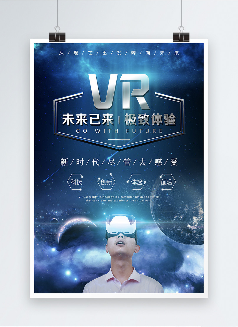 vr technology posters