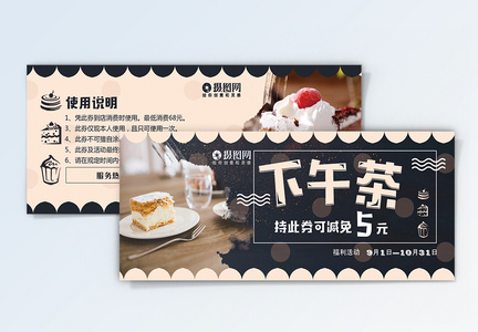 afternoon tea coupon images template 400379983 m