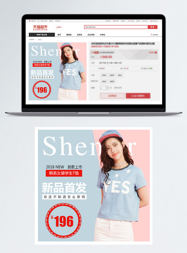 womens wear promotion taobao main map