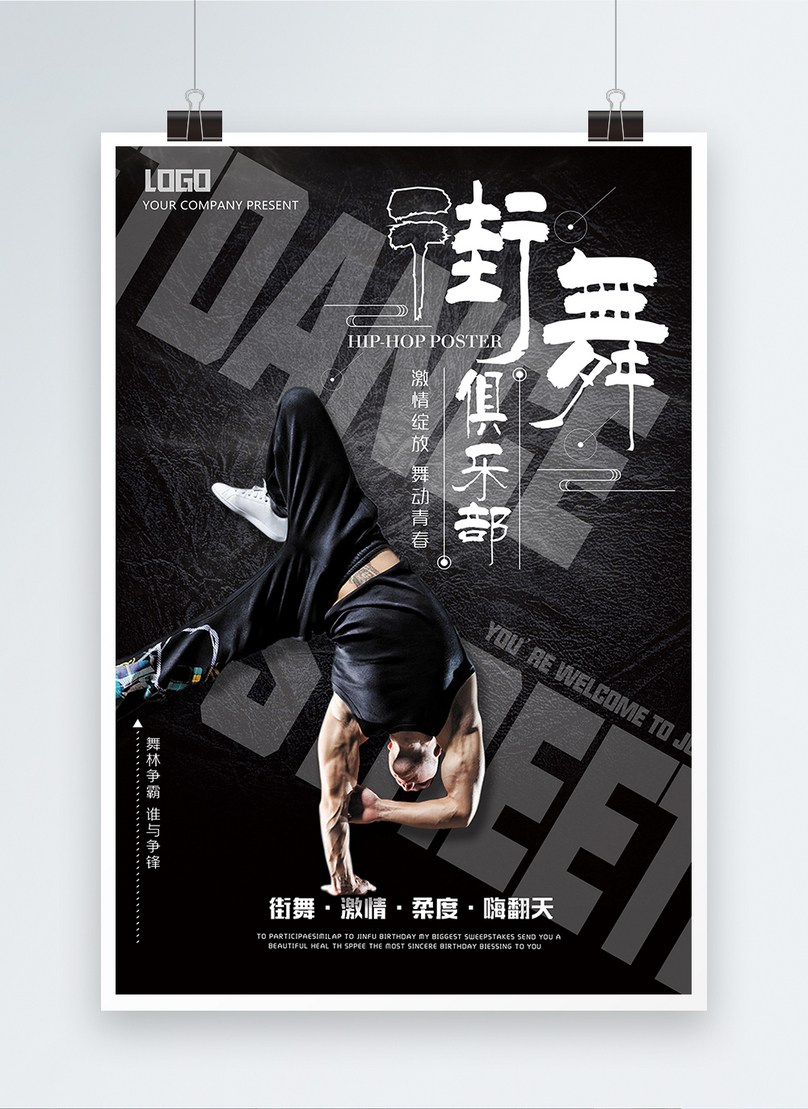 training posters template image picture free download