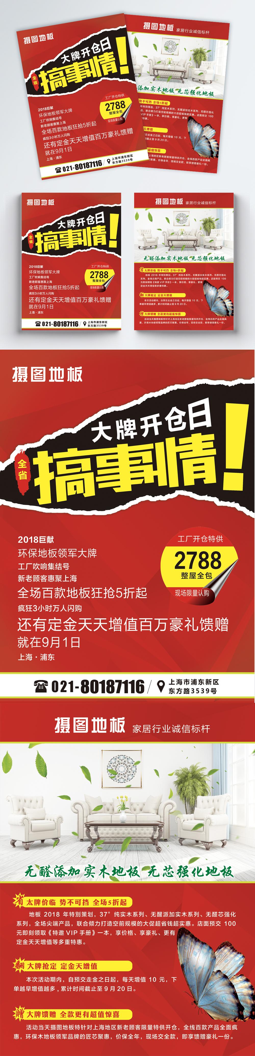 Leaflet Promosi Bahan Bangunan Rumah Gambar Unduh Gratis Templat 400395001 Format Gambar Psd Lovepik Com