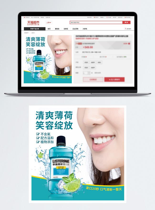 master map of mouthwash taobao