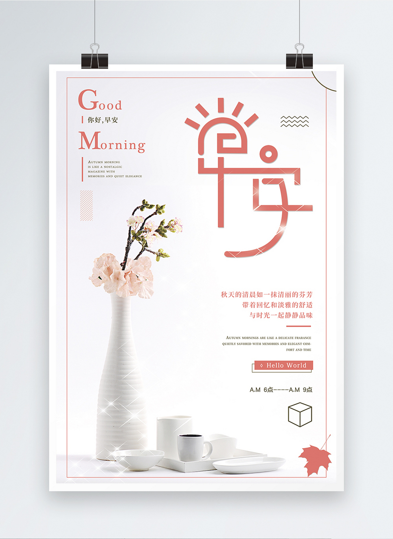 Fresh good morning greetings posters template imagepicture free fresh good morning greetings posters m4hsunfo