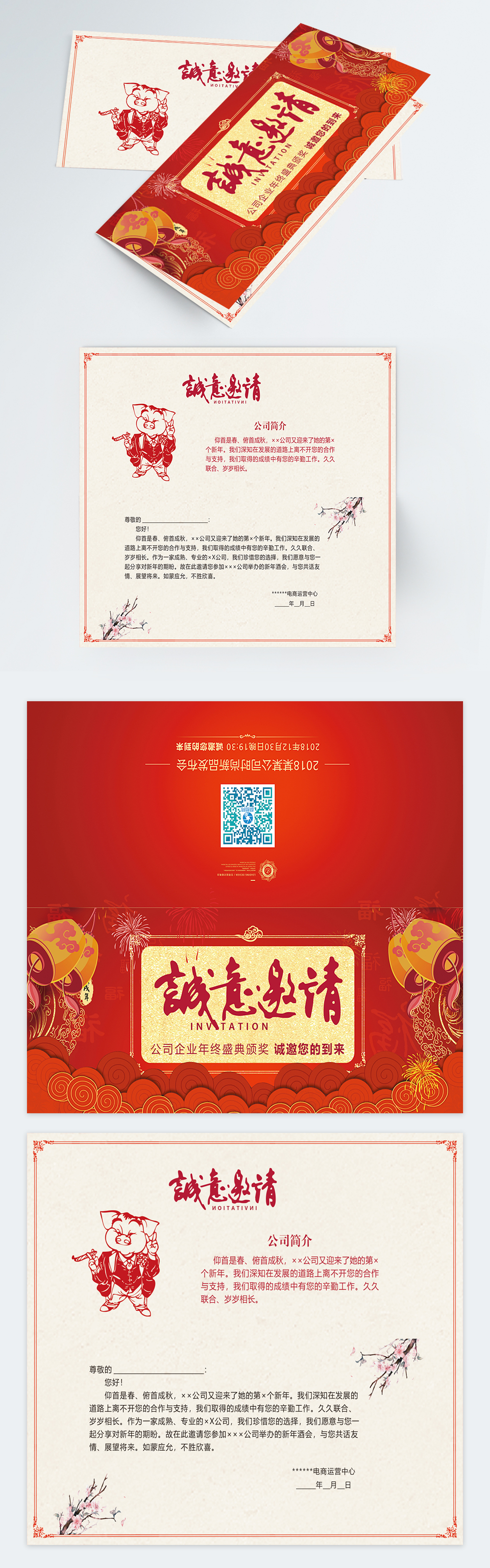 invitation letter for new year celebration award presentation poster