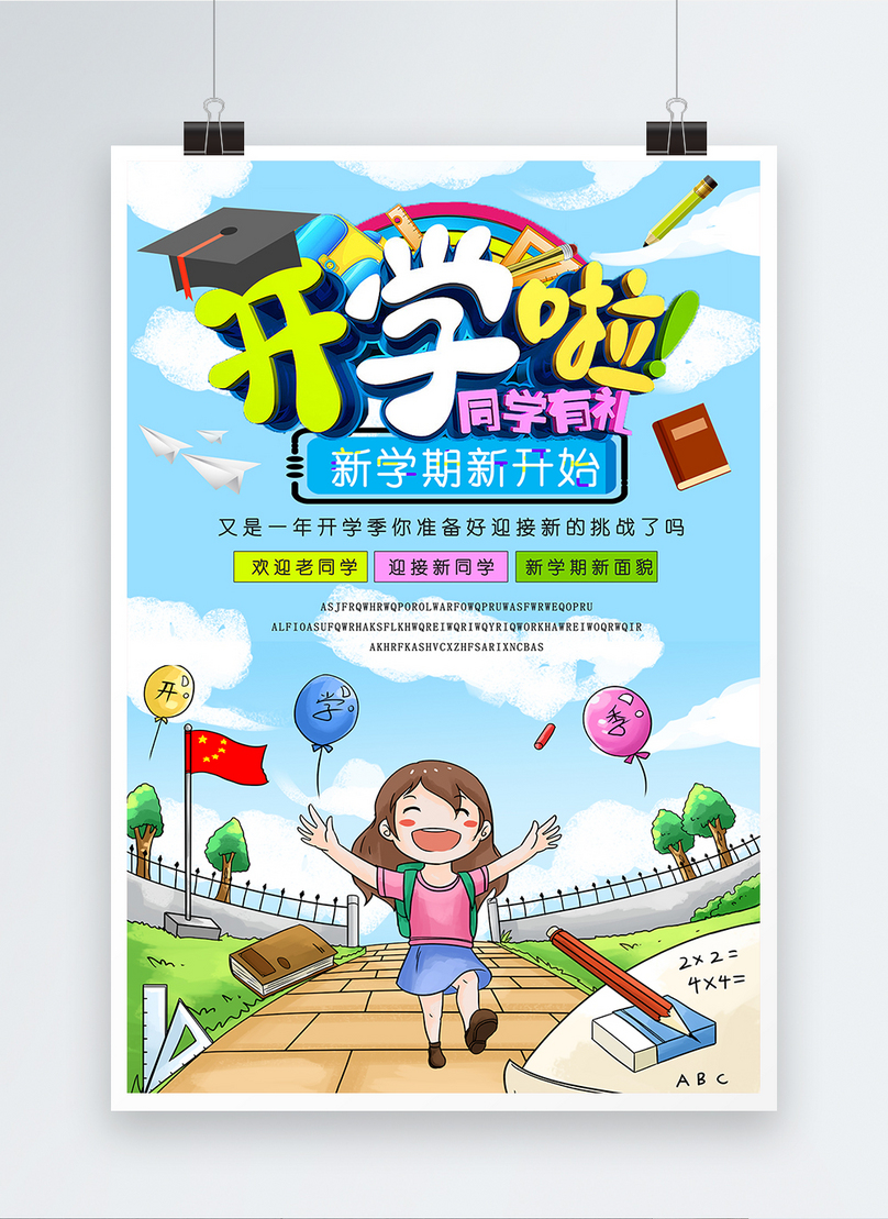 we started school education poster template image picture free
