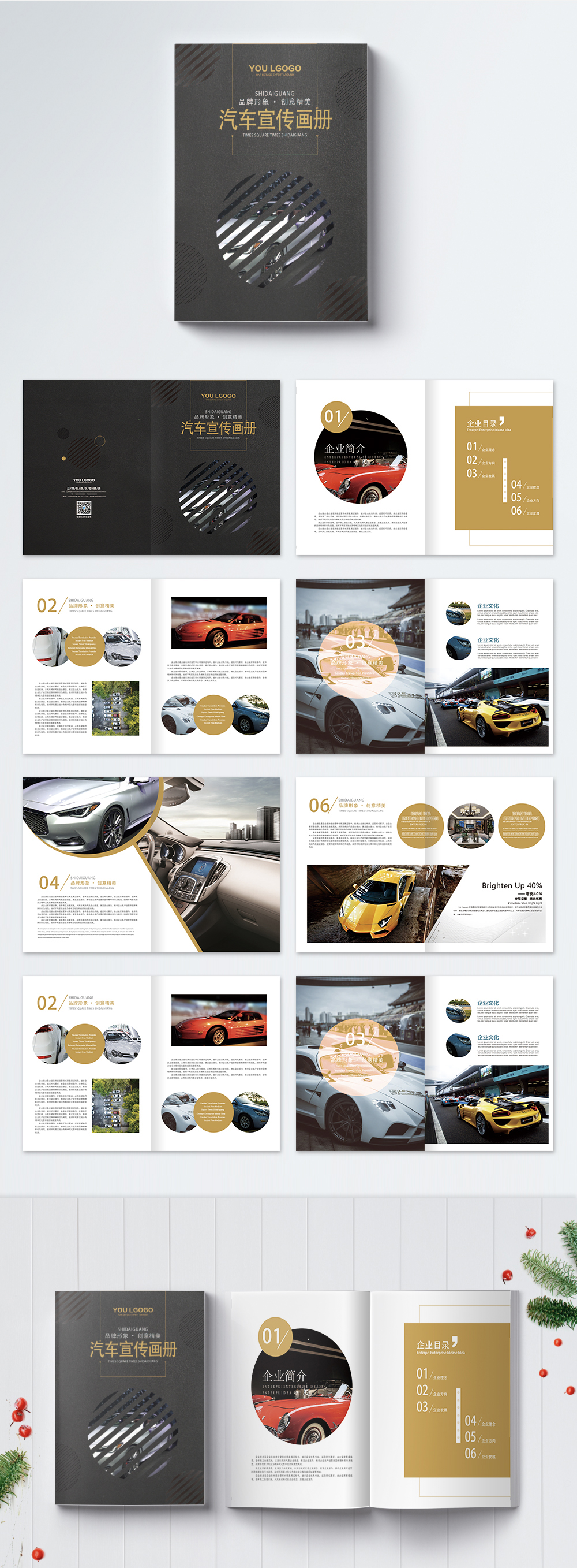 High End Automotive Product Booklet Design Template Image Picture Free Download 400420736 Lovepik Com,How Much Does It Cost To Design A Website