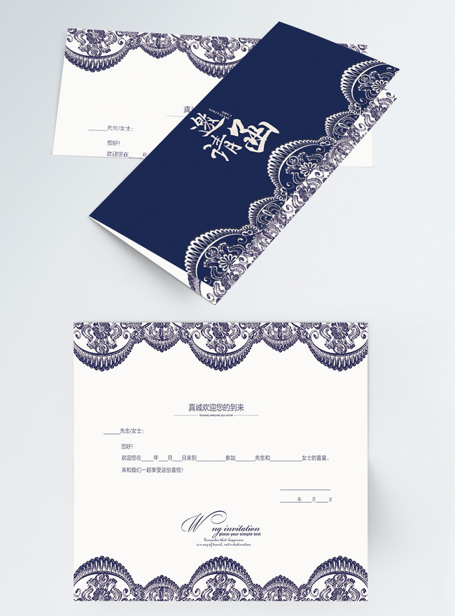 Invitation To Wedding Banquet Template Image Picture Free Download 400428735 Lovepik Com