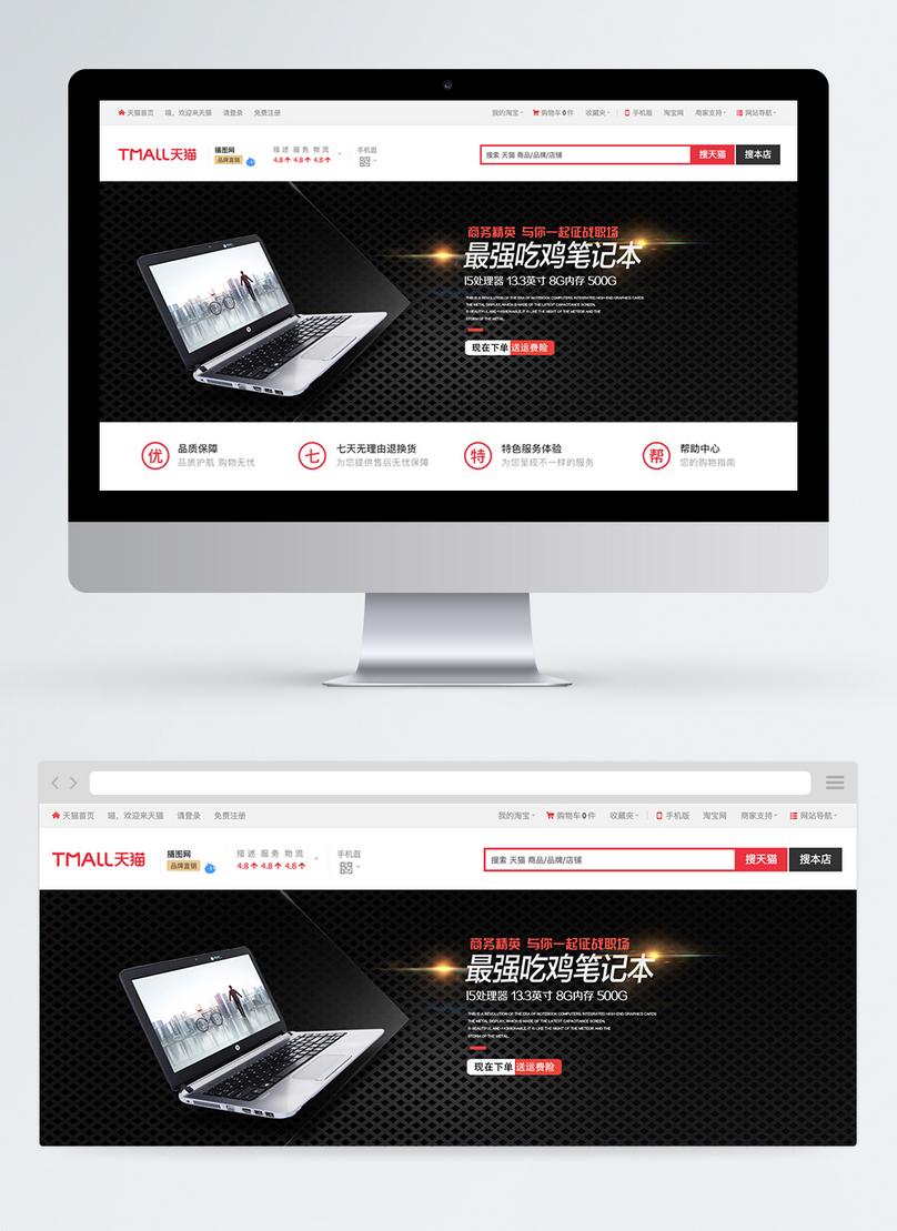 New Taobao Web Banner On Digital Computer Template Image Picture Free Download 400431308 Lovepik Com