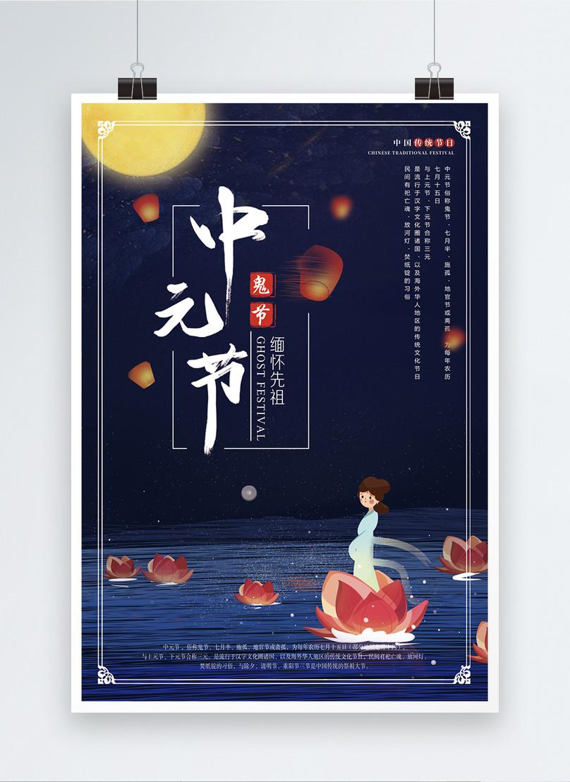 中元節海報