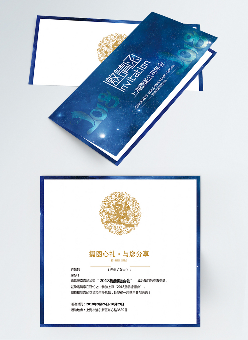 Invitation To Scientific And Technological Conference Template