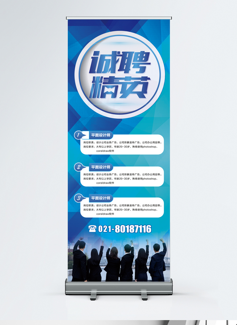 Exhibition Stand Free D Model : Recruitment of elite recruitment x exhibition stand template