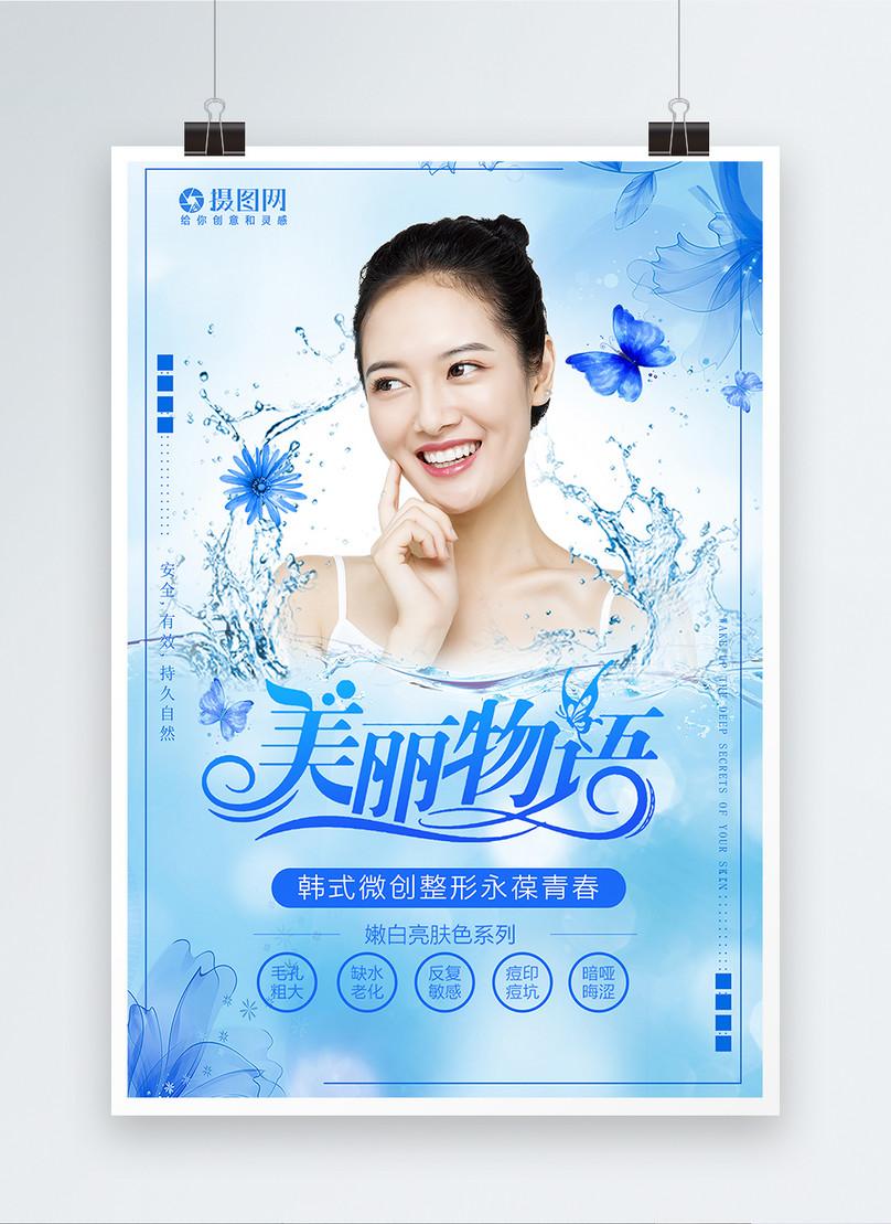 poster médico coreano da beleza da história bonita