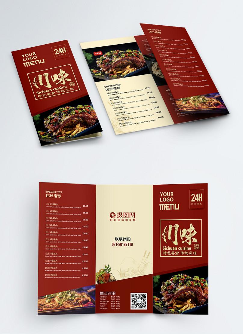 sichuan restaurant three folding menu template image picture free