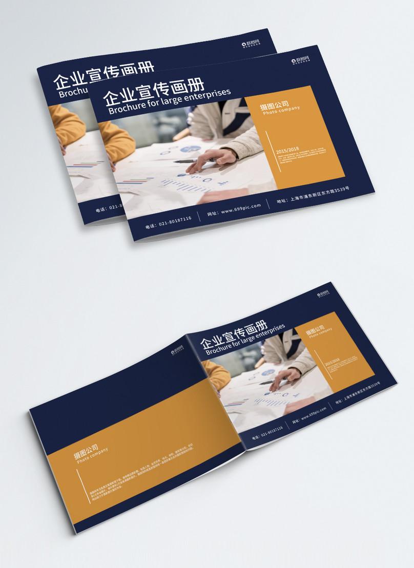 corporate publicity brochure cover