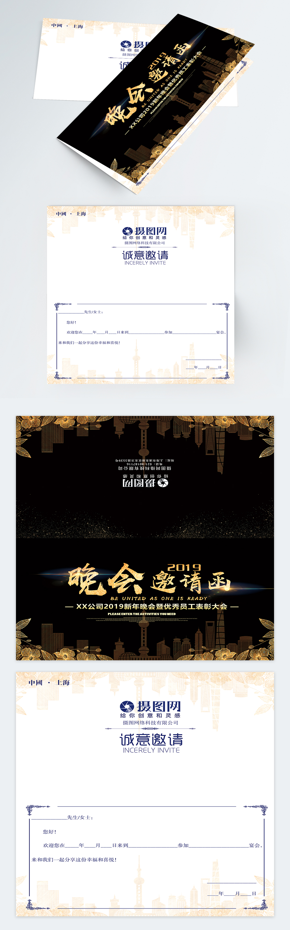 company new year party invitation letter poster