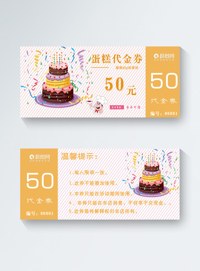 Birthday Cake Coupons Template Image Picture Free Download 400455810 Lovepik Com