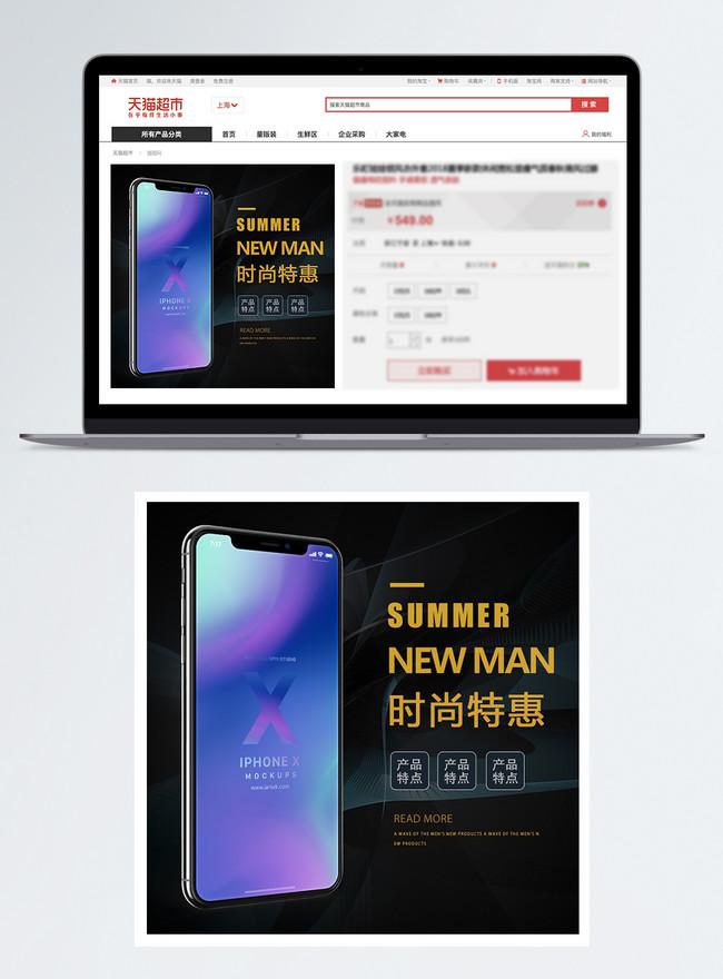 smartphone taobao master map
