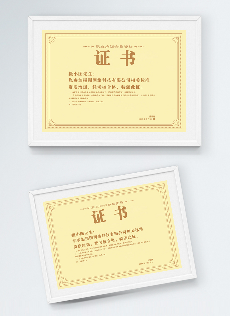 Vocational Training Qualification Certificate Template Imagepicture