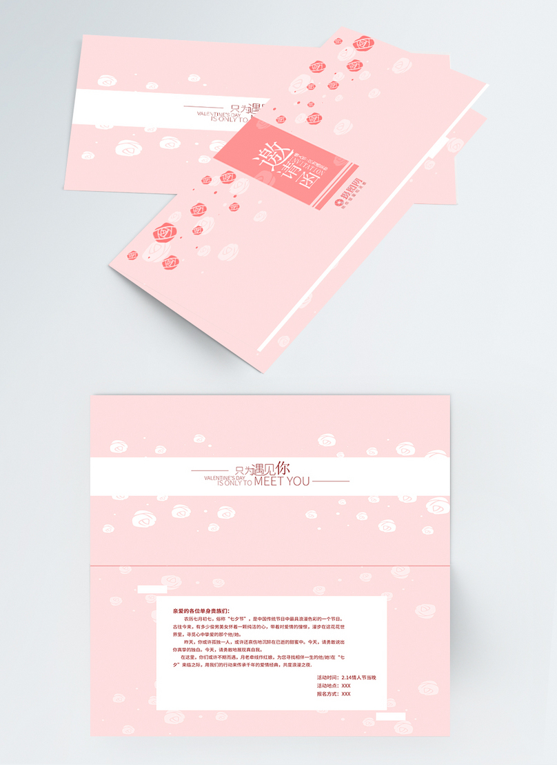 Pink Vector Fresh Valentines Day Invitation Template Image Picture