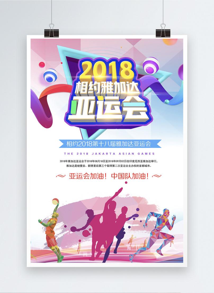 Kilalanin Ang Poster Ng Asian Asian Games Larawan Numero Ng