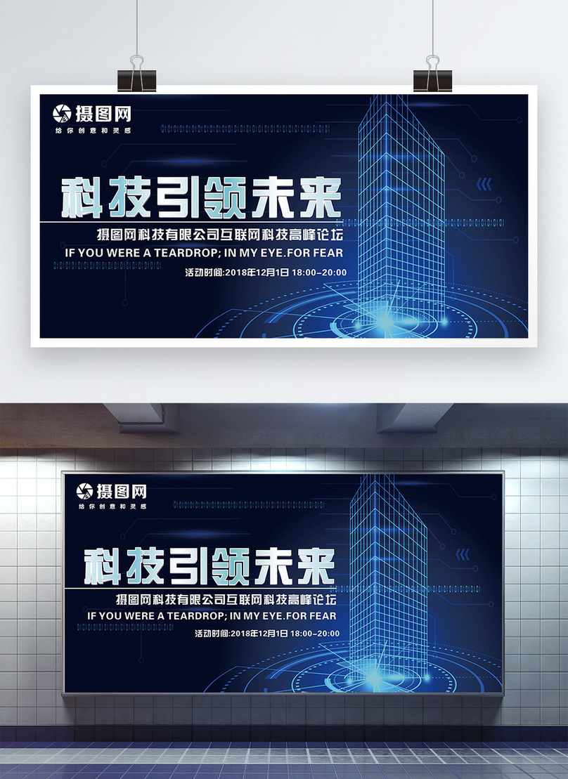 Technology Leads The Future Billboard Design Template Image Picture Free Download 400472238 Lovepik Com