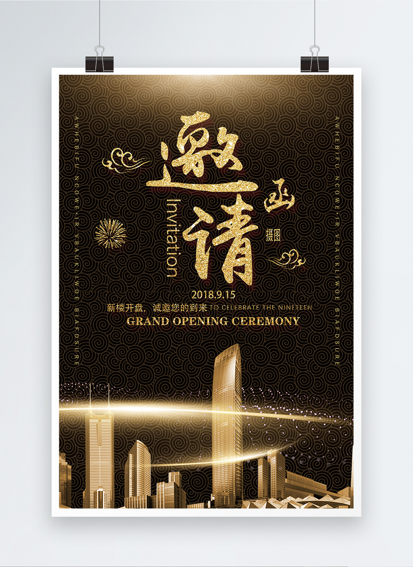 black gold real estate invitation poster template image picture free