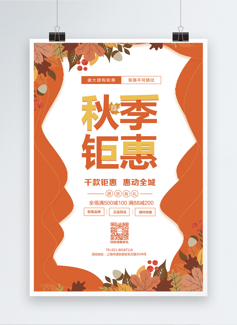 autumn promotion promotion poster