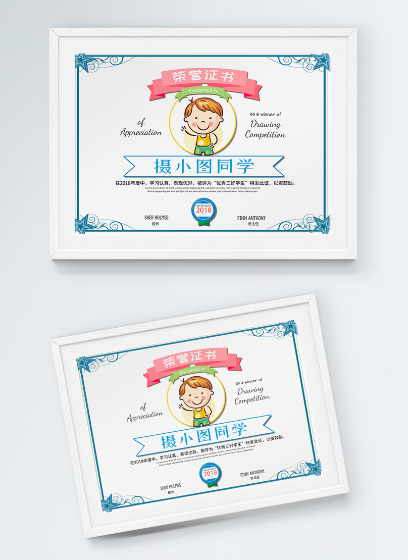 Cartoon Cute Three Good Student Certificate Template Imagepicture