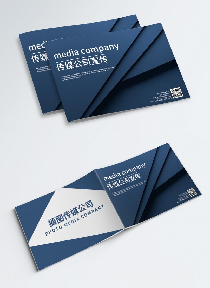 blue simple geometric media companyアルバムカバー