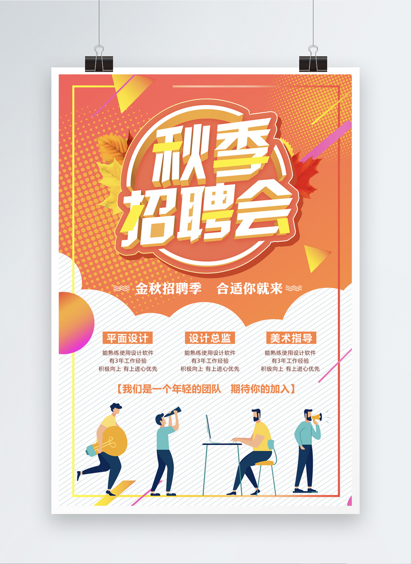 autumn job fair poster template image picture free download
