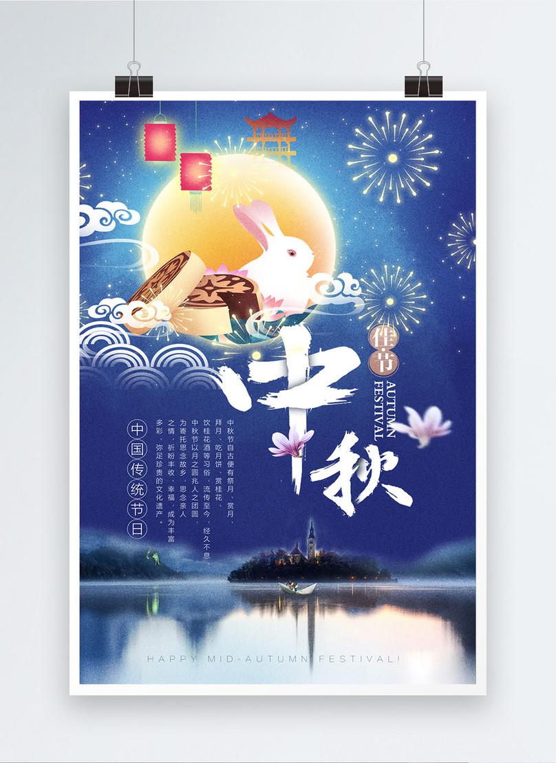 中秋節ポスター