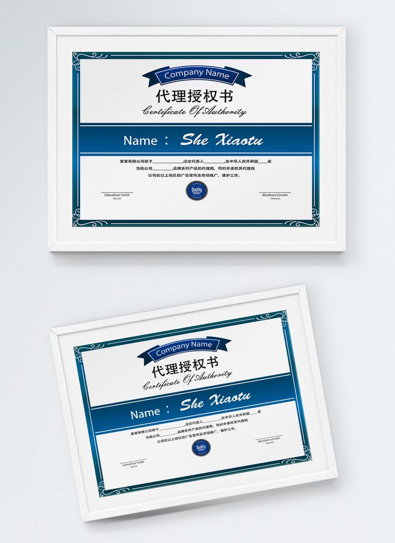 Blue enterprise agency authorization template image_picture
