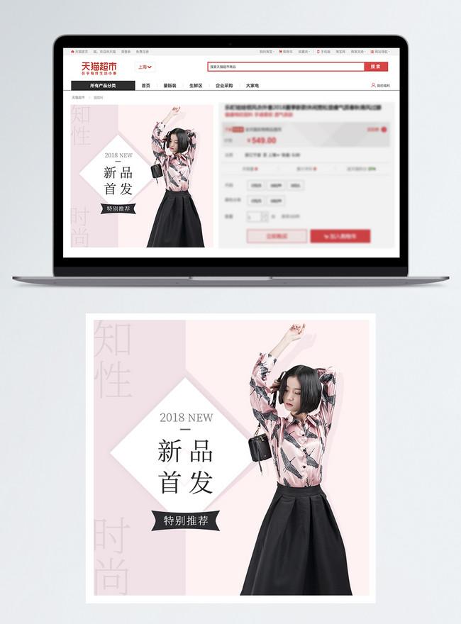 womens wear promotion taobao main map