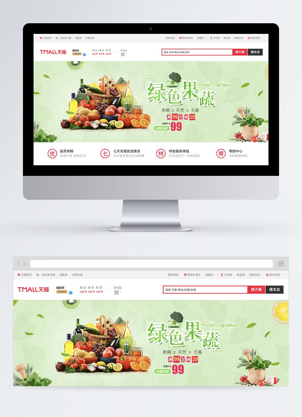 Spanduk Poster Buah Dan Sayuran Segar Makanan Hijau