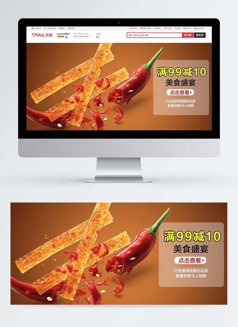 Makanan Ringan Makanan Pedas Pesta Gourmet Banner Taobao Gambar