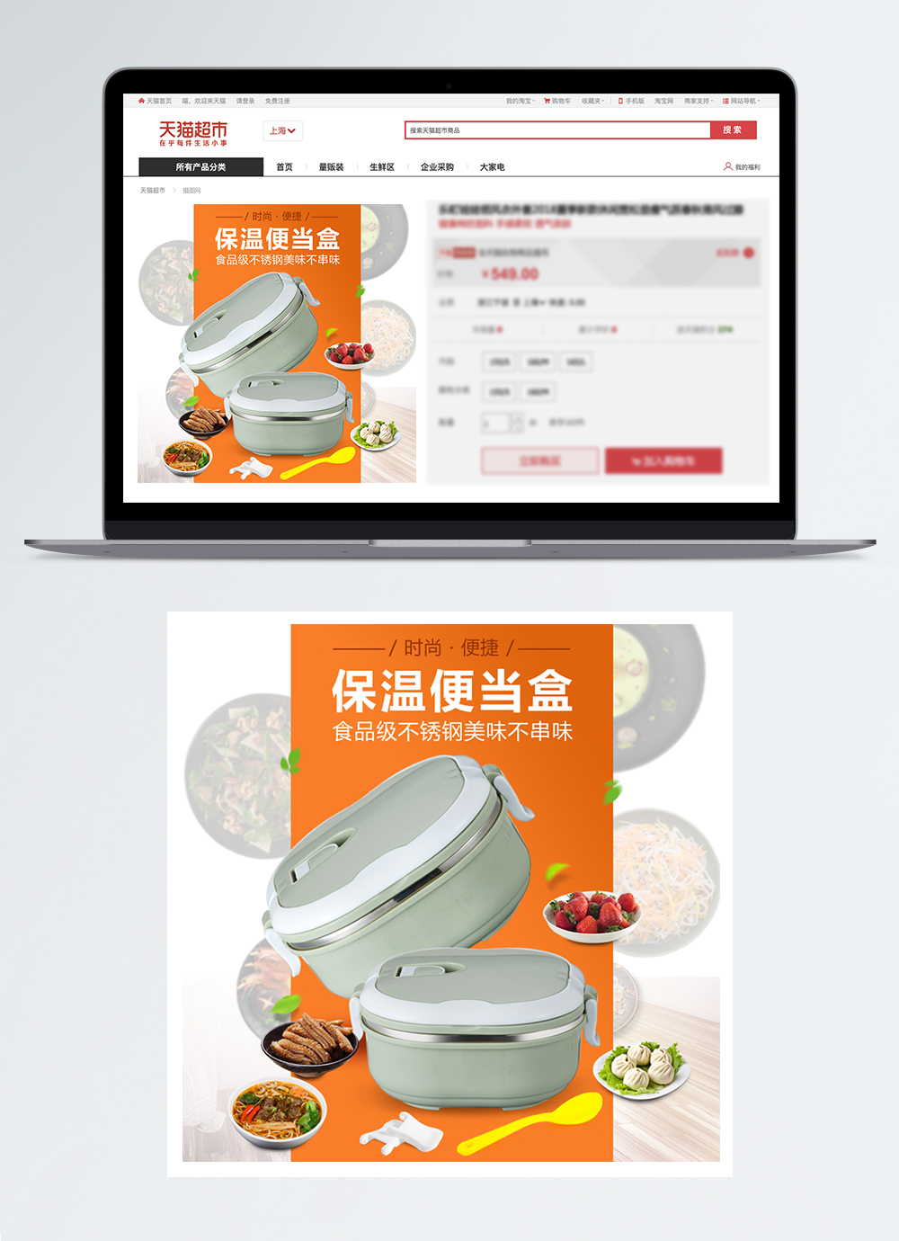 Main map of taobao insulation pot box template image_picture ... Map Insulation on