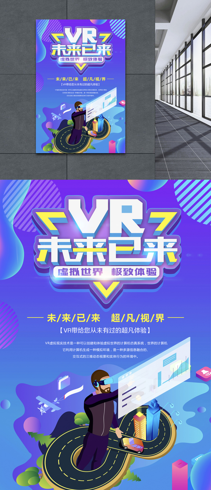 Vr the future has come to the poster template image_picture