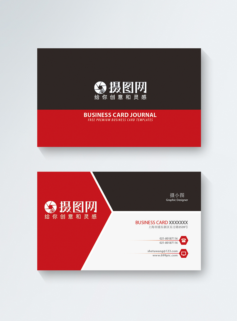 Geometry Jointing Personal Business Card Template Imagepicture Free