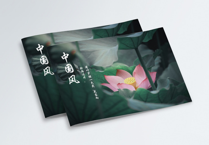 Cover Of Chinese Wind Lotus Flower Brochure Imagestemplate