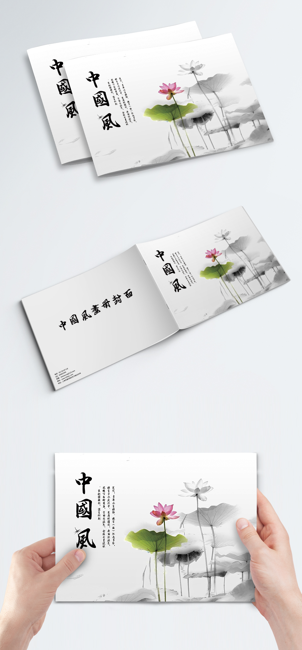 Ink Painting Lotus Cover Of Chinese Wind Album Template