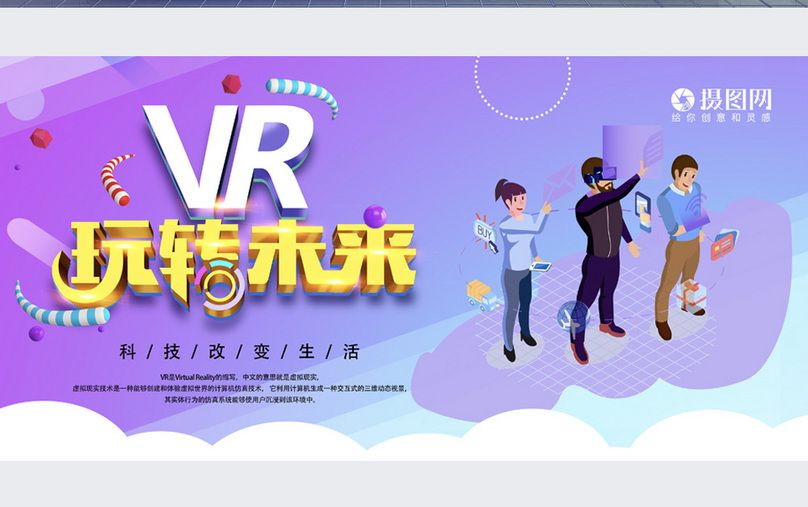 Vr play the future display board template image_picture free
