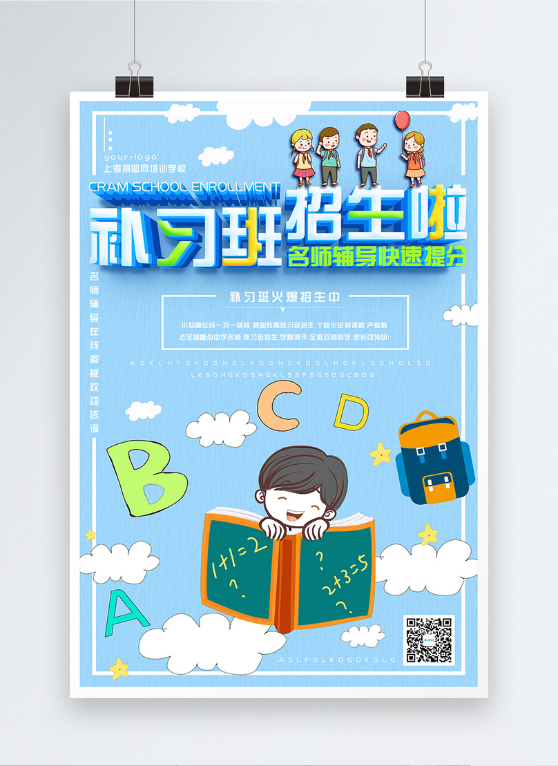 Education cram school posters template image_picture free