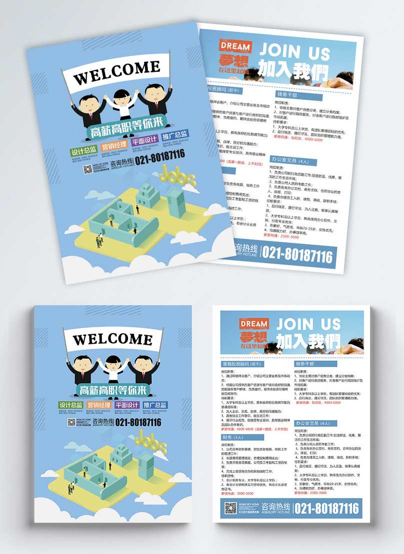 corporate recruitment leaflet template image picture free download