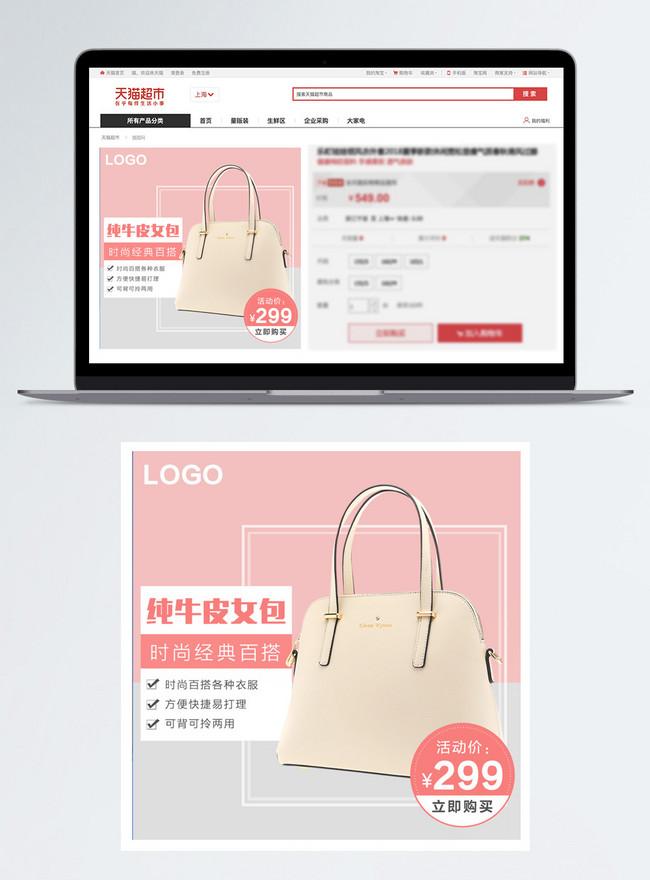 womens luggage taobao main map