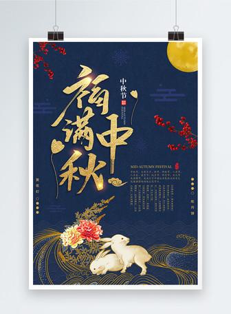 trung quốc phong phúc mãn tết trung thu poster Mẫu