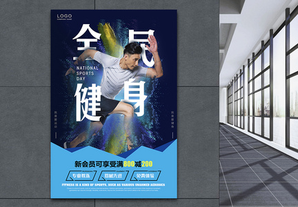 sports posters fitness clubs images 14666 sports posters fitness