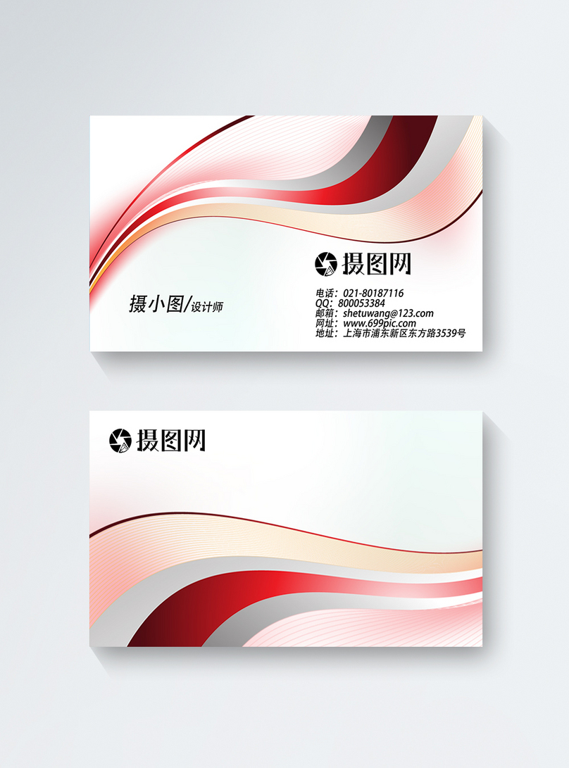 Design Of Red Fashion Streamline Business Card Template